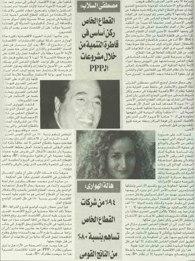 al ahram beverages essay Ramy essam senior it helpdesk engineer at al ahram beverages company - heineken egypt lieu égypte secteur technologies et services de l'information.